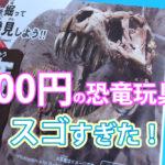 100円 恐竜化石玩具