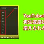YouTubeの再生速度の変更方法