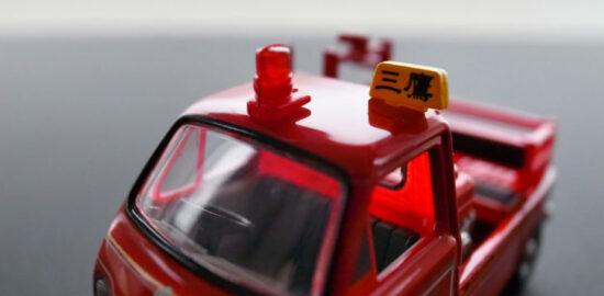 トミカ リミテッドヴィンテージ スバル サンバー ポンプ消防車