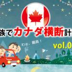 カナダ横断計画 vol06