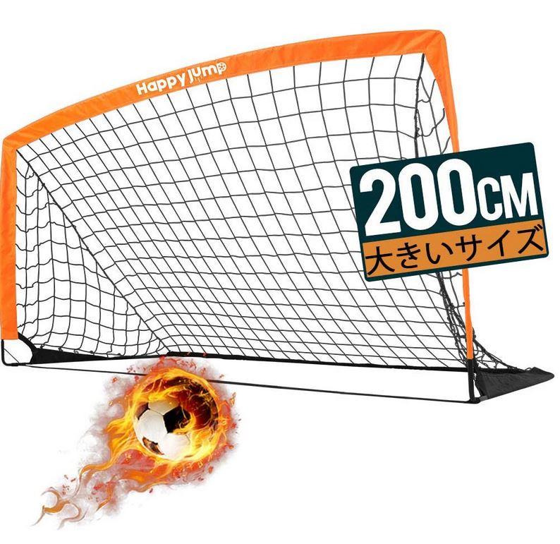 サッカーゴール 子ども用 折りたたみ式 公園 200cm