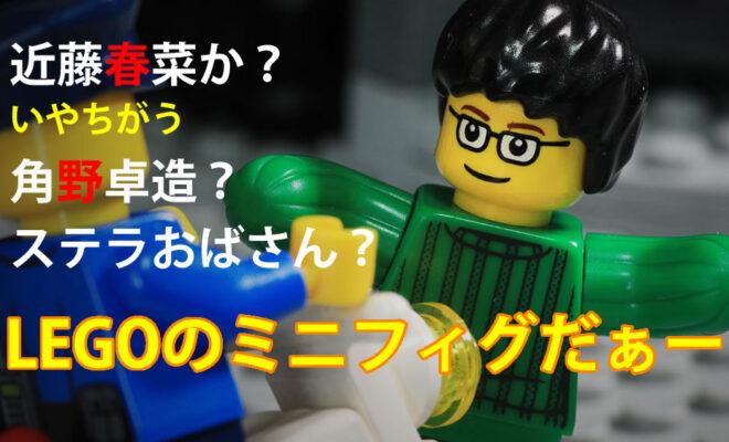 近藤春菜似のレゴ ミニフィギュア