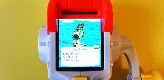 タカラトミーアーツ スピリッツS かいぞくせん 海賊船