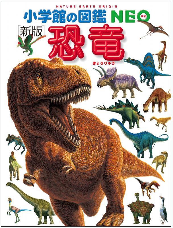 新版 恐竜 (小学館の図鑑 NEO)