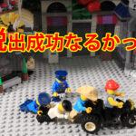 レゴ  警察に捕まったボスを助け出せ 第4話