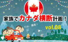 カナダ横断計画 vol08
