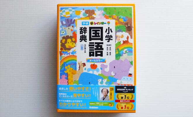学研 小学国語辞典 新レインボー オールカラー