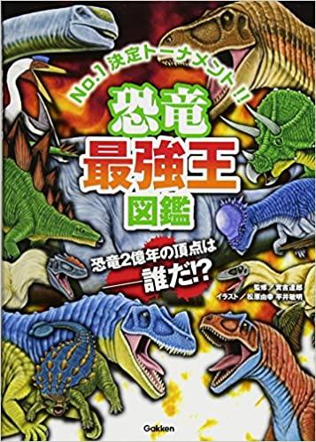 恐竜最強王図鑑 学研プラス
