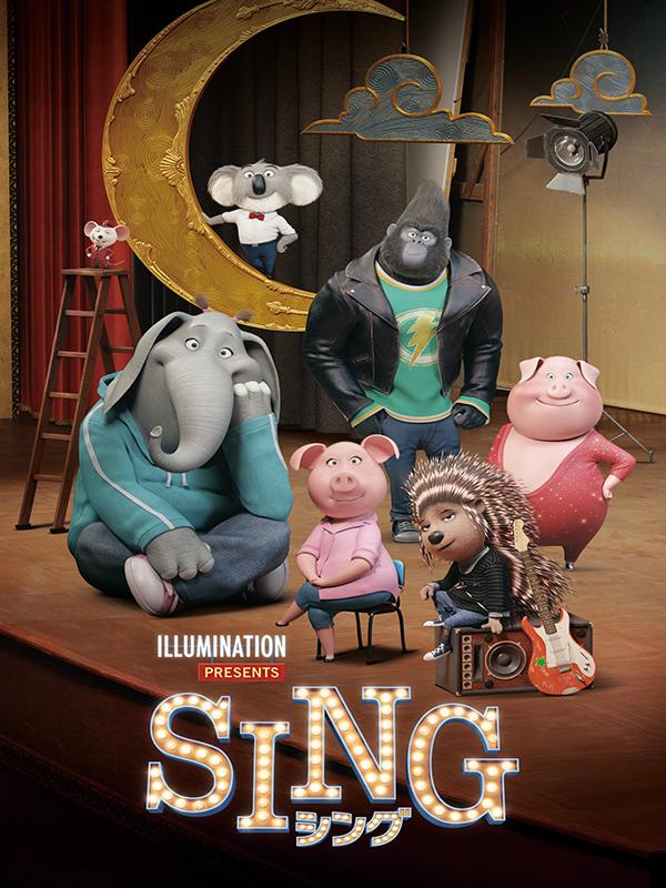 映画 シング sing