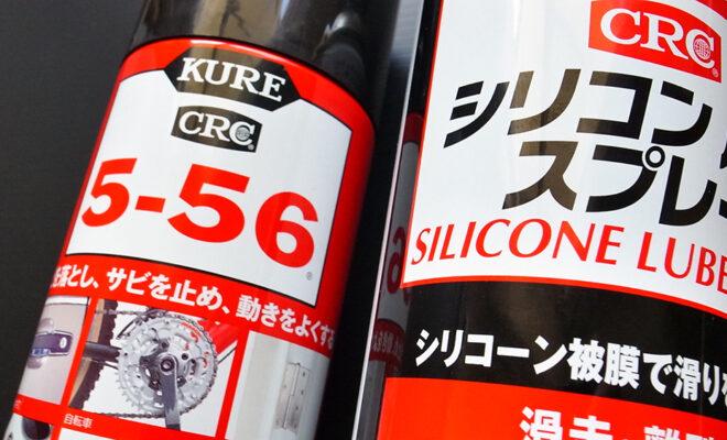 プラスチックには「シリコンスプレー」。クレ556&シリコンスプレーの使用方法